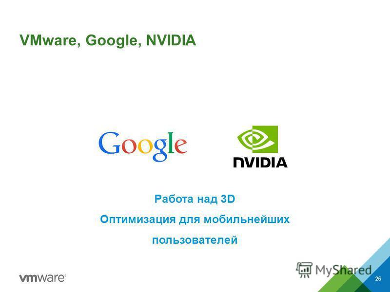 Работа над 3D Оптимизация для мобильнейших пользователей VMware, Google, NVIDIA 26
