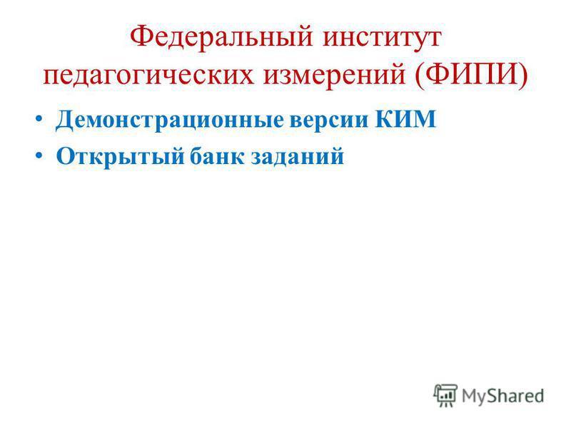 Федеральный институт педагогических измерений (ФИПИ) Демонстрационные версии КИМ Открытый банк заданий