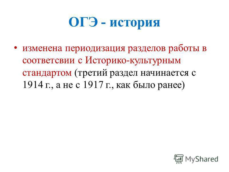 ОГЭ - история изменена периодизация разделов работы в соответствии с Историко-культурным стандартом (третий раздел начинается с 1914 г., а не с 1917 г., как было ранее)