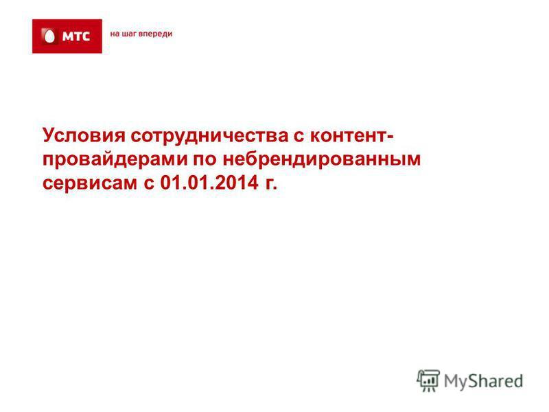 Условия сотрудничества с контент- провайдерами по небрендированным сервисам с 01.01.2014 г.