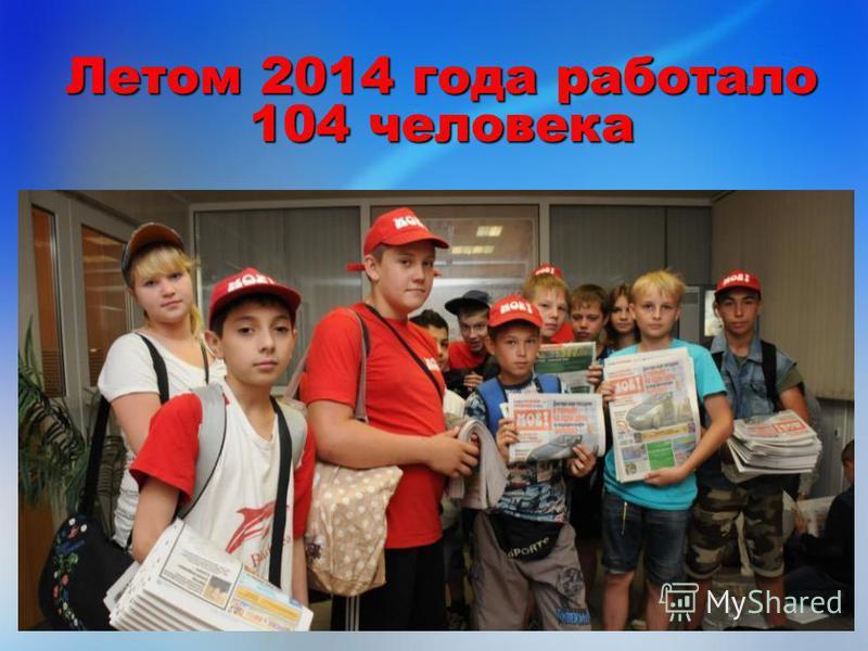Летом 2014 года работало 104 человека
