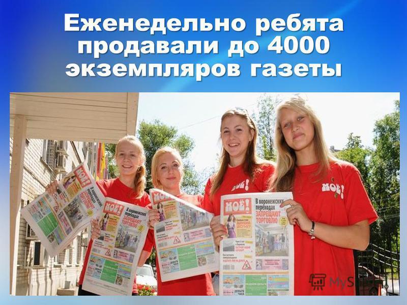 Еженедельно ребята продавали до 4000 экземпляров газеты