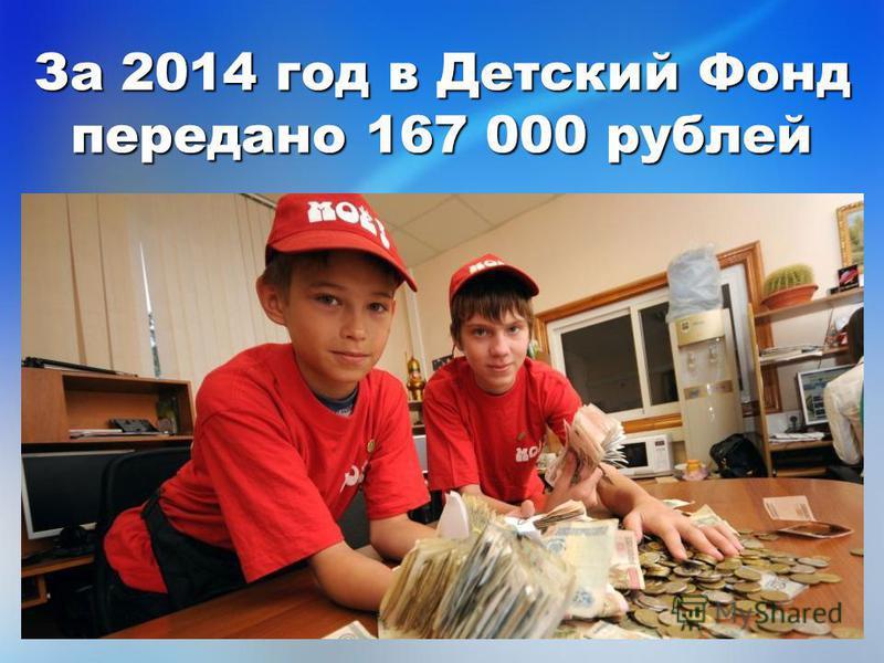 За 2014 год в Детский Фонд передано 167 000 рублей
