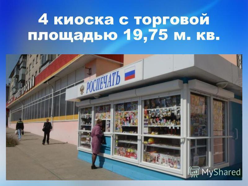 4 киоска с торговой площадью 19,75 м. кв.