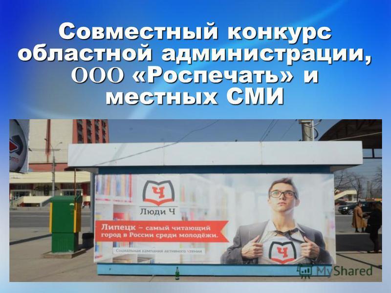 Совместный конкурс областной администрации, ООО «Роспечать» и местных СМИ
