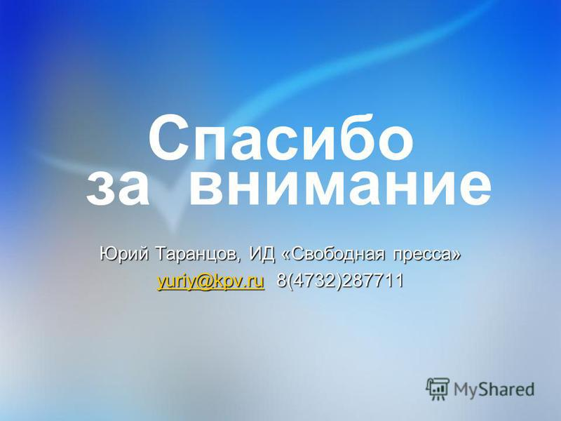 Спасибо за внимание Юрий Таранцов, ИД «Свободная пресса» yuriy@kpv.ruyuriy@kpv.ru 8(4732)287711 yuriy@kpv.ru