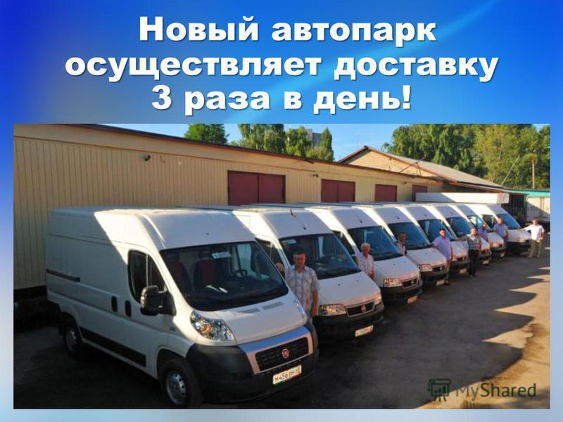 Новый автопарк осуществляет доставку 3 раза в день! Новый автопарк осуществляет доставку 3 раза в день!