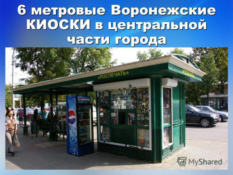 6 метровые Воронежские КИОСКИ в центральной части города