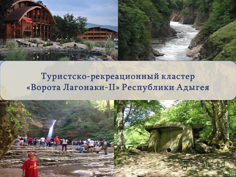 Туристско-рекреационный кластер «Ворота Лагонаки-II» Республики Адыгея