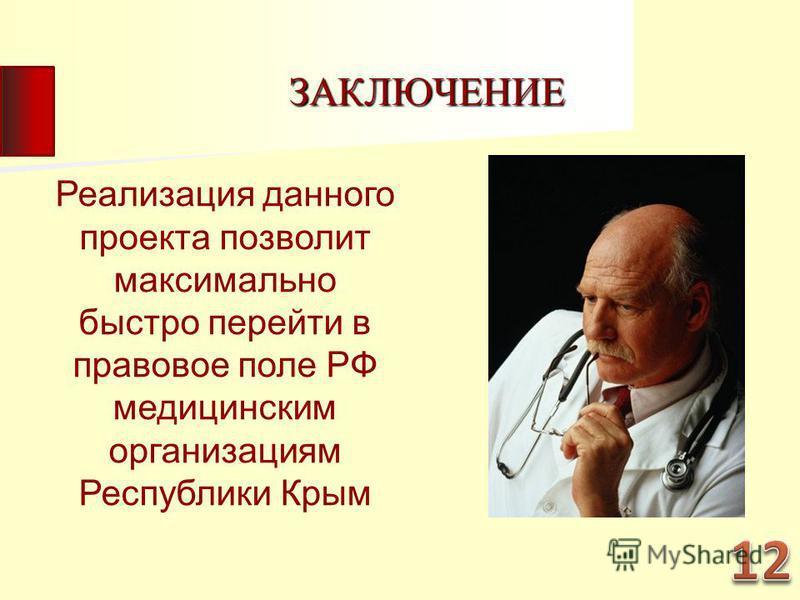 ЗАКЛЮЧЕНИЕ Реализация данного проекта позволит максимально быстро перейти в правовое поле РФ медицинским организациям Республики Крым