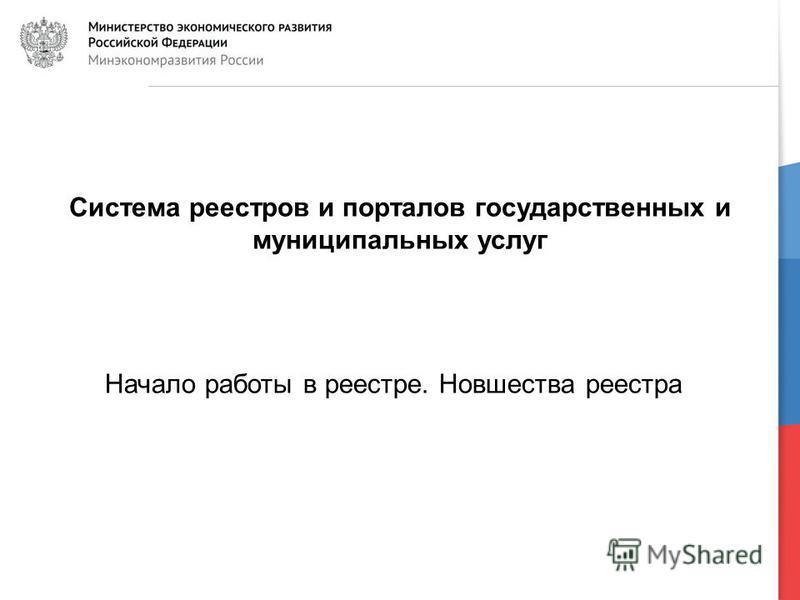 1 Система реестров и порталов государственных и муниципальных услуг Начало работы в реестре. Новшества реестра