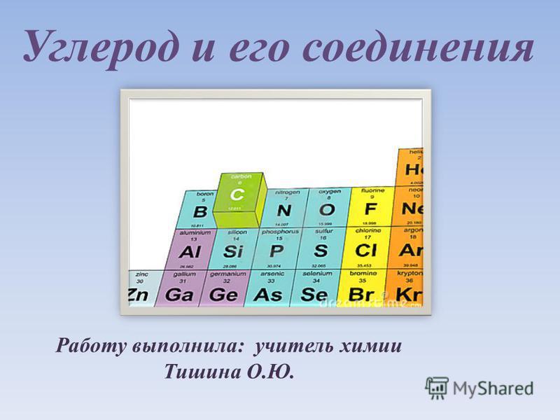 Углерод и его соединения Работу выполнила: учитель химии Тишина О.Ю.