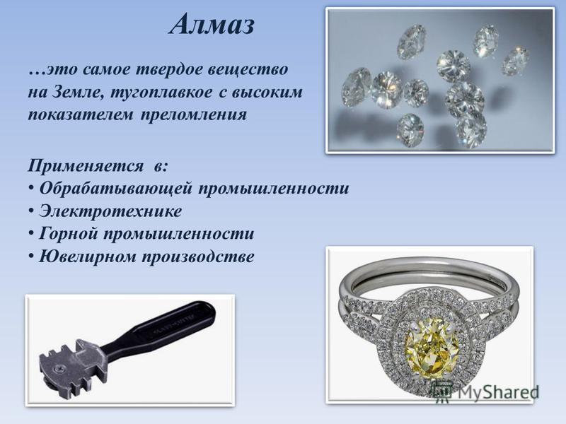 Алмаз Применяется в: Обрабатывающей промышленности Электротехнике Горной промышленности Ювелирном производстве …это самое твердое вещество на Земле, тугоплавкое с высоким показателем преломления