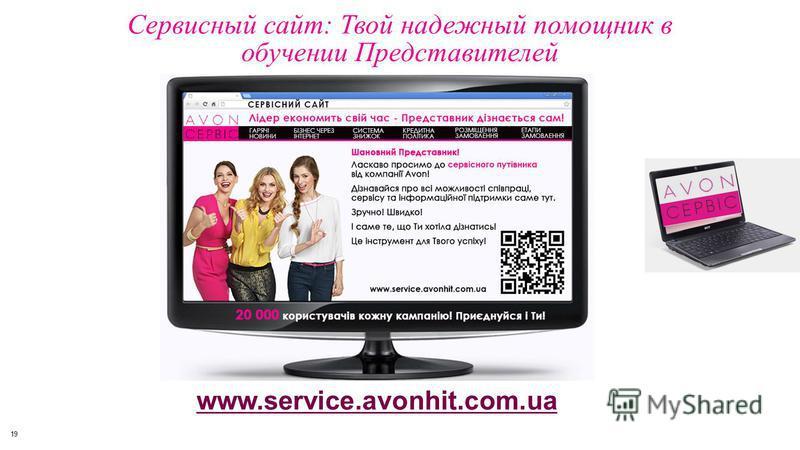 Сервисный сайт: Твой надежный помощник в обучении Представителей 19 www.service.avonhit.com.ua