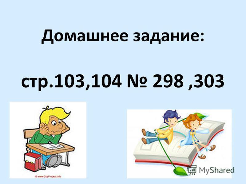 Домашнее задание: стр.103,104 298,303