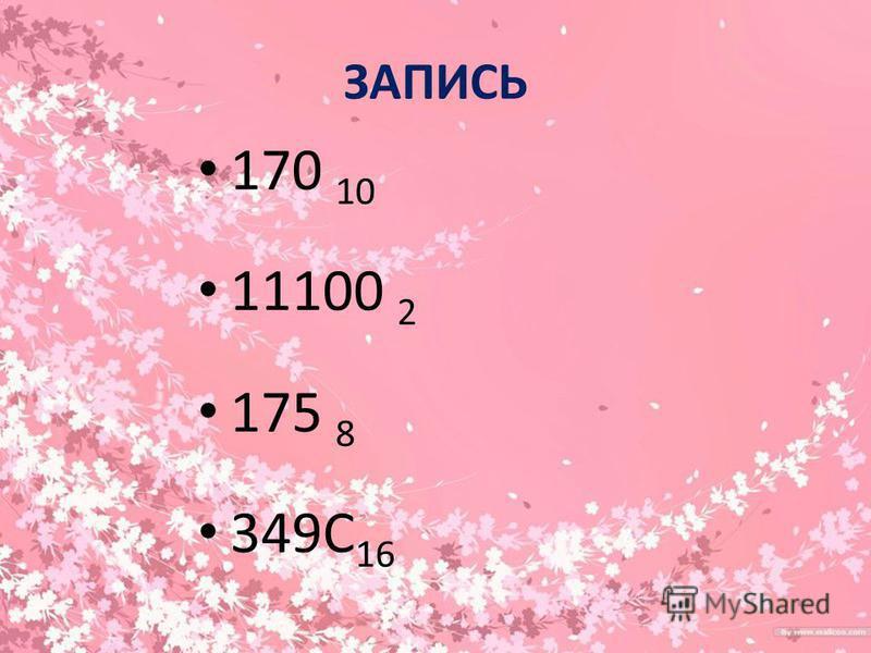 ЗАПИСЬ 170 10 11100 2 175 8 349С 16