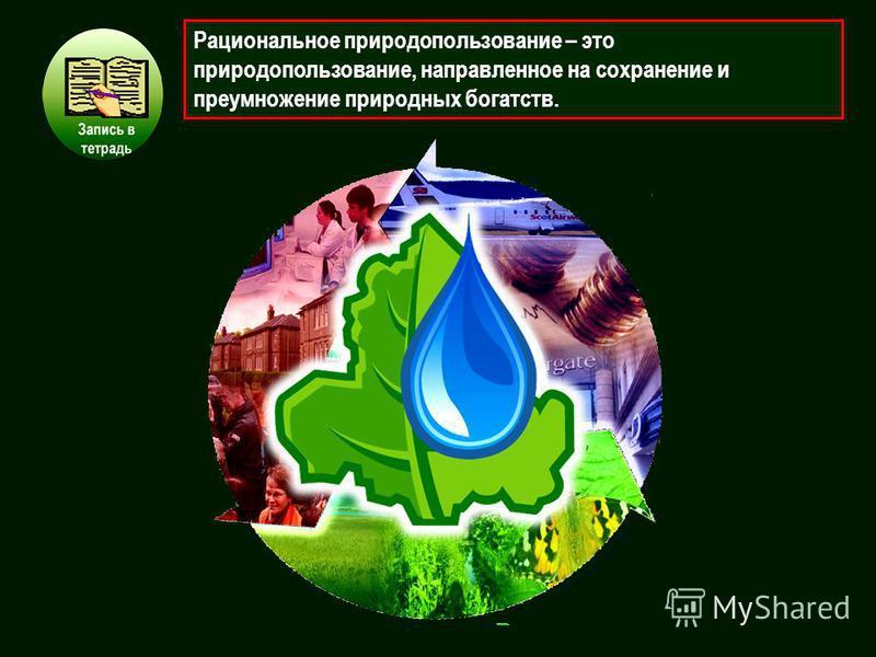 Рациональное природопользование – это природопользование, направленное на сохранение и преумножение природных богатств.