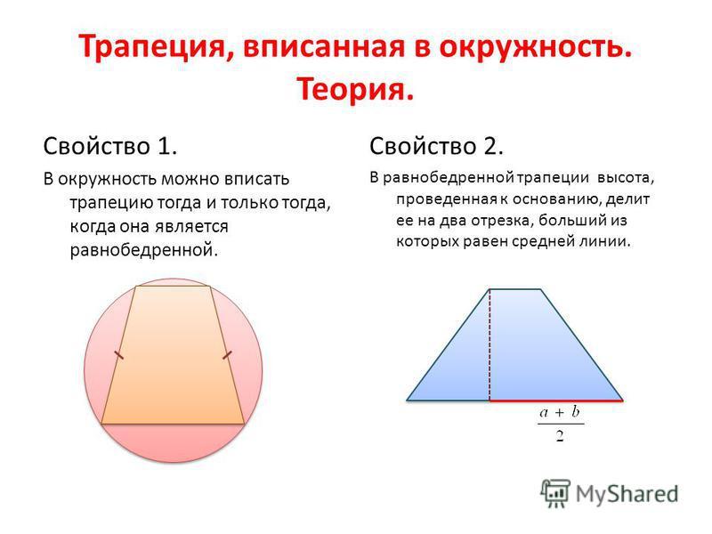 Трапеция, вписанная в окружность. Теория. Свойство 1. В окружность можно вписать трапецию тогда и только тогда, когда она является равнобедренной. Свойство 2. В равнобедренной трапеции высота, проведенная к основанию, делит ее на два отрезка, больший