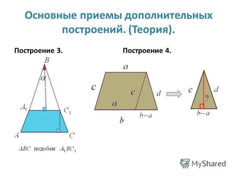Основные приемы дополнительных построений. (Теория). Построение 3. Построение 4.