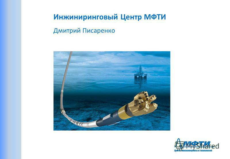 Инжиниринговый Центр МФТИ Дмитрий Писаренко