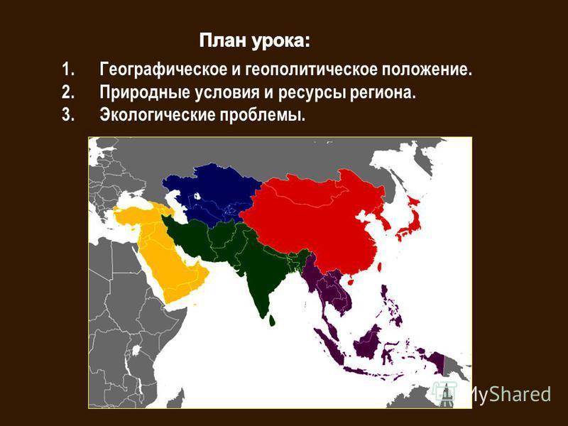 1. Географическое и геополитическое положение. 2. Природные условия и ресурсы региона. 3. Экологические проблемы.