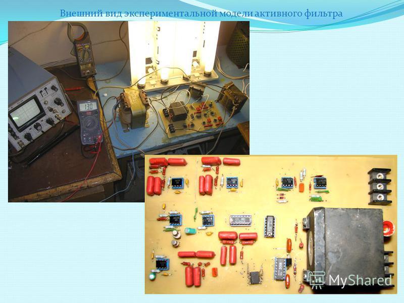 Внешний вид экспериментальной модели активного фильтра