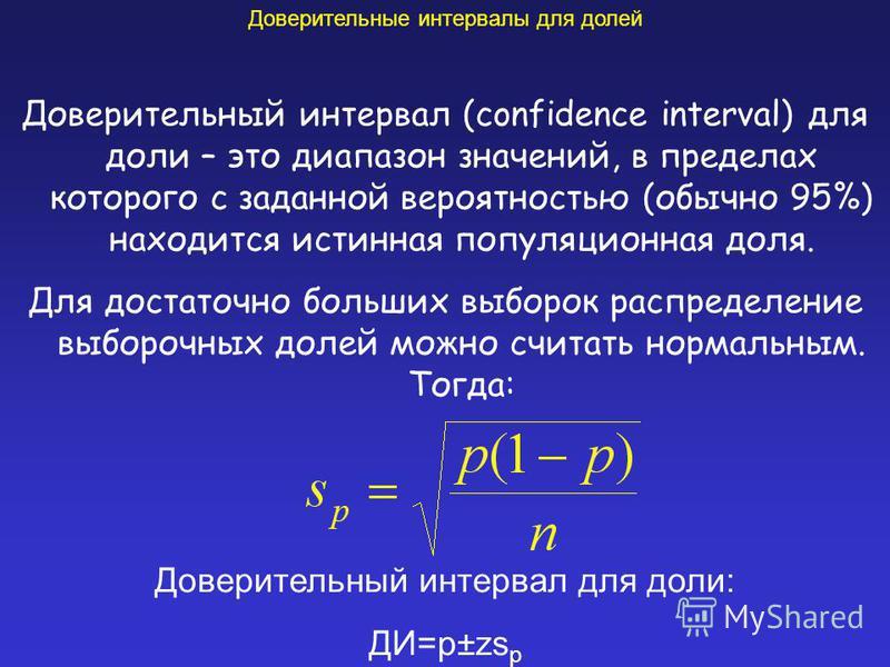 Доверительные интервалы для долей Доверительный интервал (confidence interval) для доли – это диапазон значений, в пределах которого с заданной вероятностью (обычно 95%) находится истинная популяционная доля. Для достаточно больших выборок распределе