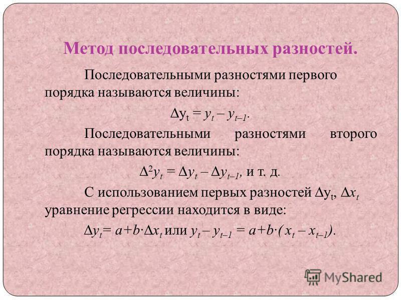 Метод последовательных разностей. Последовательными разностями первого порядка называются величины: y t = у t – у t–1. Последовательными разностями второго порядка называются величины: 2 y t = у t – у t–1, и т. д. С использованием первых разностей y