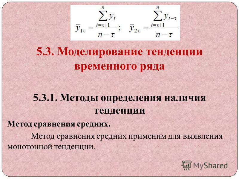5.3. Моделирование тенденции временного ряда 5.3.1. Методы определения наличия тенденции Метод сравнения средних. Метод сравнения средних применим для выявления монотонной тенденции.
