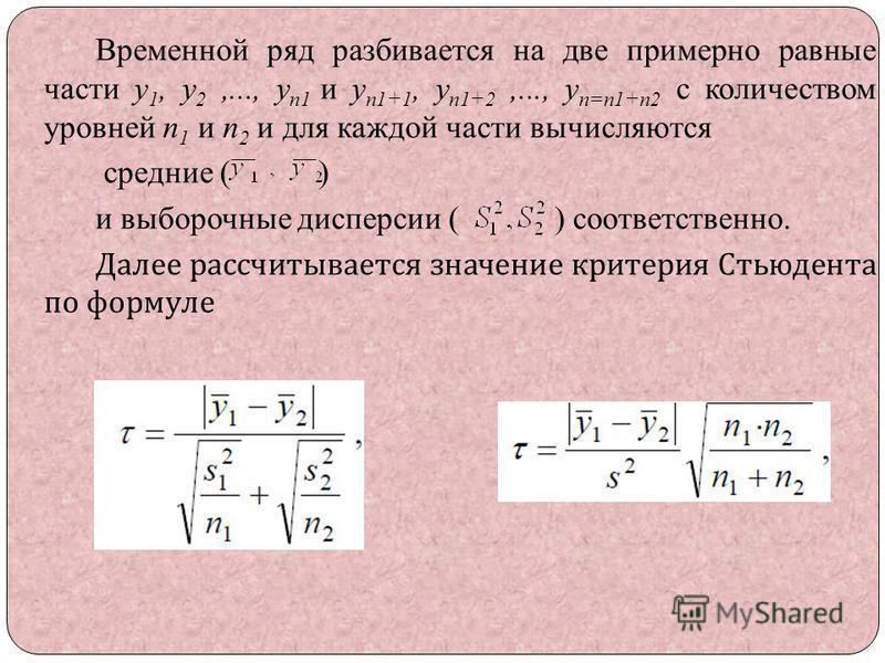 Временной ряд разбивается на две примерно равные части y 1, y 2,..., y n1 и y n1+1, y n1+2,..., y n=n1+n2 с количеством уровней n 1 и n 2 и для каждой части вычисляются средние ( ) и выборочные дисперсии ( ) соответственно. Далее рассчитывается значе