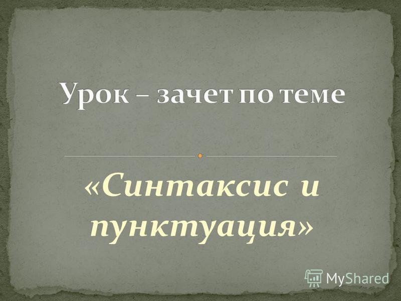 «Синтаксис и пунктуация»