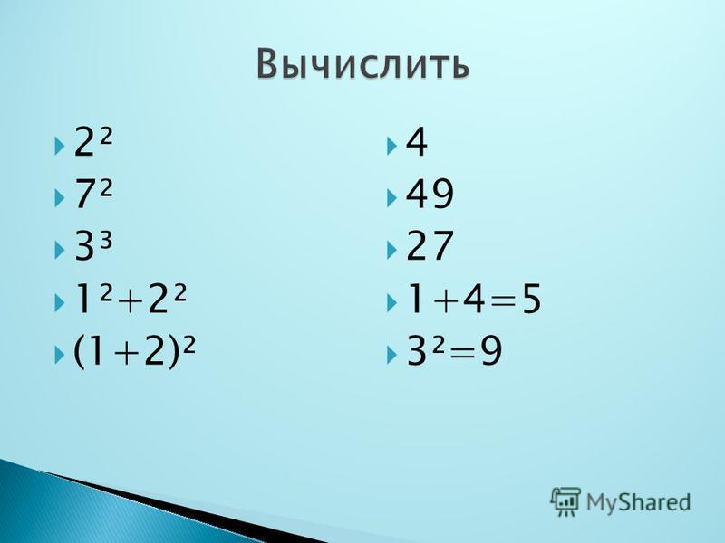 2² 7² 3³ 1²+2² (1+2)² 4 49 27 1+4=5 3²=9