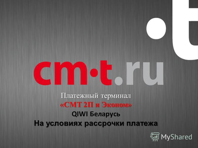 Платежный терминал «CMT 2П и Эконом» QIWI Беларусь На условиях рассрочки платежа