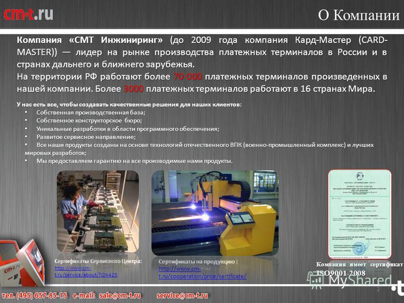 О Компании Сертификаты на продукцию : http://www.cm- t.ru/cooperation/price/certificate/ http://www.cm- t.ru/cooperation/price/certificate/ Сертификаты Сервисного Центра: http://www.cm- t.ru/service/about/?ID=425 Компания имеет сертификат ISO9001-200