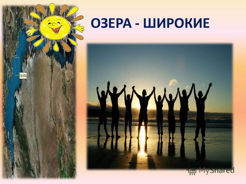 ОЗЕРА - ШИРОКИЕ