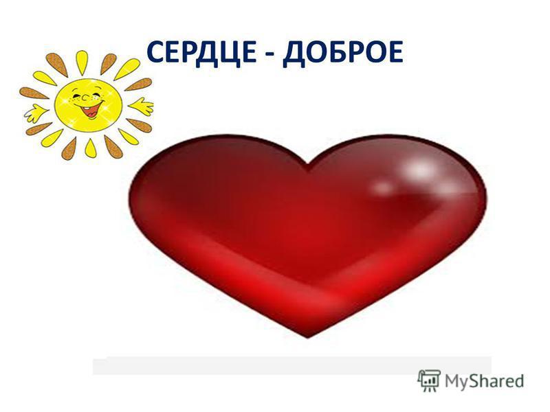 СЕРДЦЕ - ДОБРОЕ