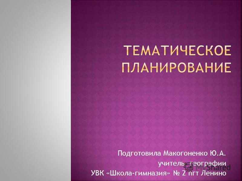 Подготовила Макогоненко Ю.А. учитель географии УВК «Школа-гимназия» 2 пгт Ленино