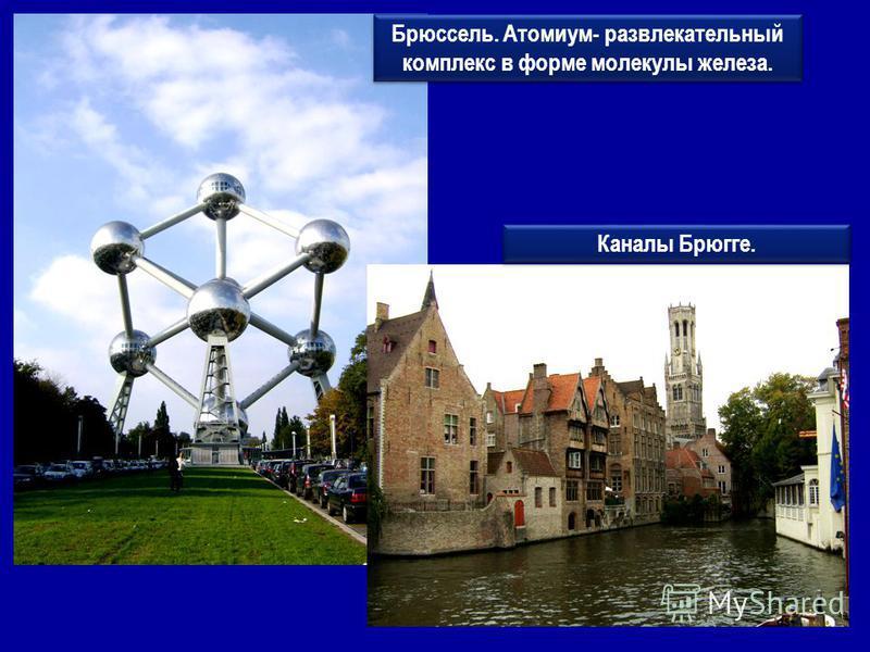 Брюссель. Атомиум- развлекательный комплекс в форме молекулы железа. Каналы Брюгге.