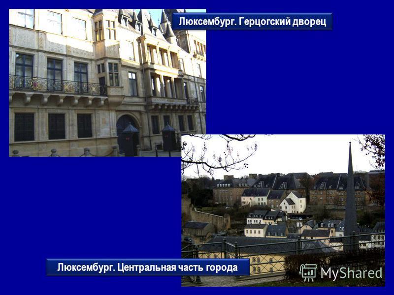 Люксембург. Герцогский дворец Люксембург. Центральная часть города
