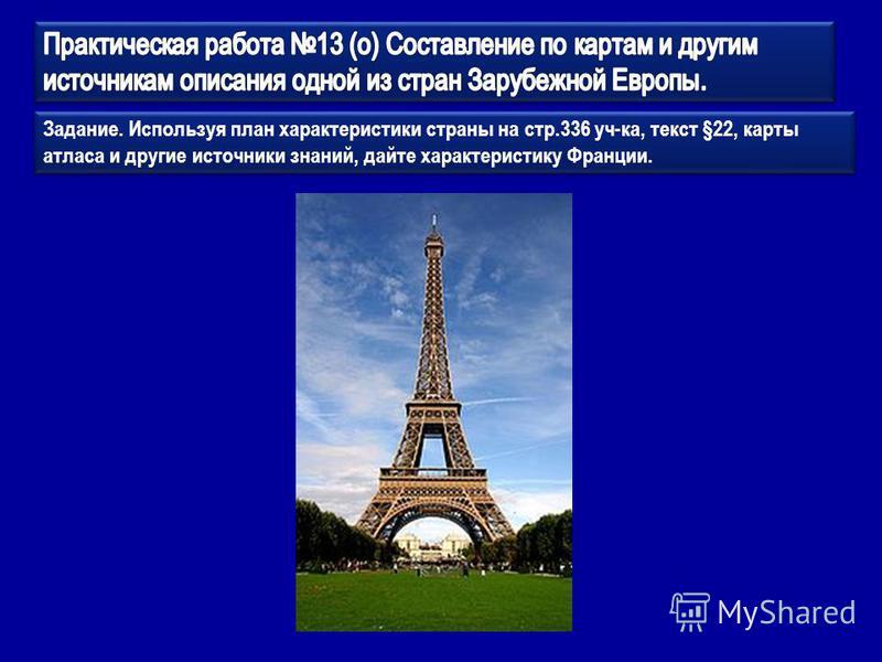 Задание. Используя план характеристики страны на стр.336 уч-ка, текст §22, карты атласа и другие источники знаний, дайте характеристику Франции.