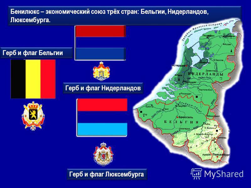 Бенилюкс – экономический союз трёх стран: Бельгии, Нидерландов, Люксембурга. Герб и флаг Бельгии Герб и флаг Люксембурга Герб и флаг Нидерландов