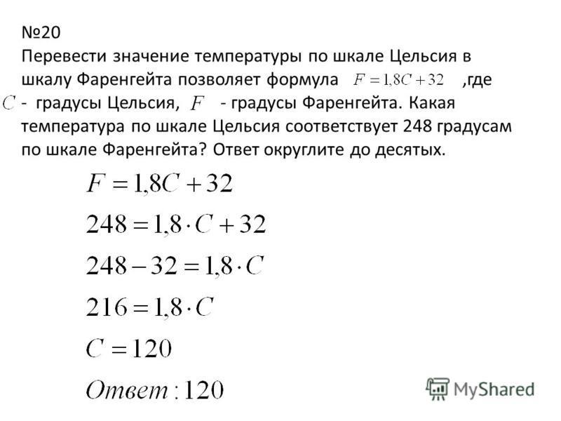 20 Перевести значение температуры по шкале Цельсия в шкалу Фаренгейта позволяет формула,где - градусы Цельсия, - градусы Фаренгейта. Какая температура по шкале Цельсия соответствует 248 градусам по шкале Фаренгейта? Ответ округлите до десятых.