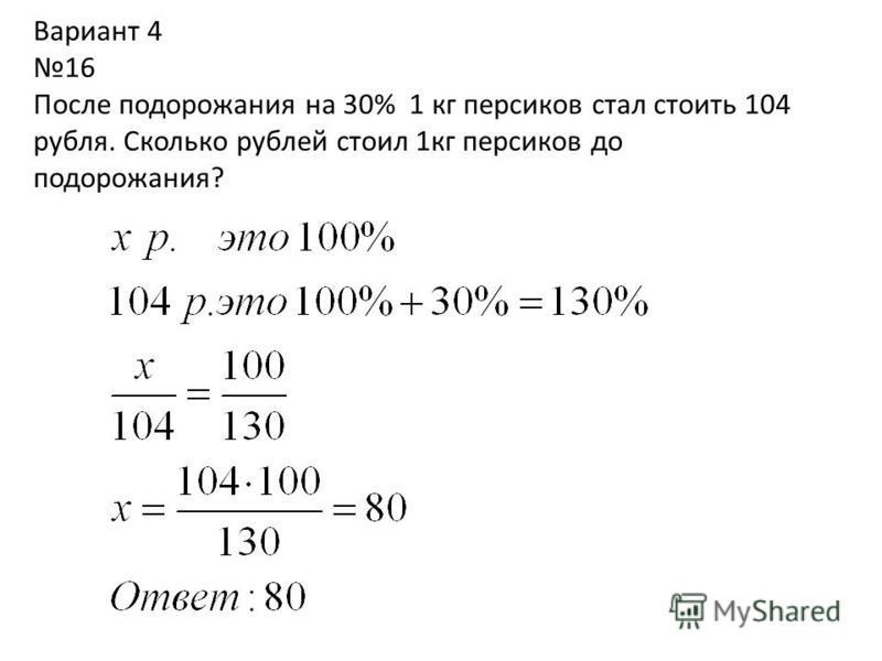 Вариант 4 16 После подорожания на 30% 1 кг персиков стал стоить 104 рубля. Сколько рублей стоил 1 кг персиков до подорожания?