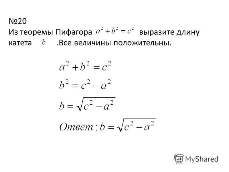 20 Из теоремы Пифагора выразите длину катета.Все величины положительны.