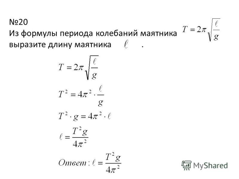 20 Из формулы периода колебаний маятника выразите длину маятника.