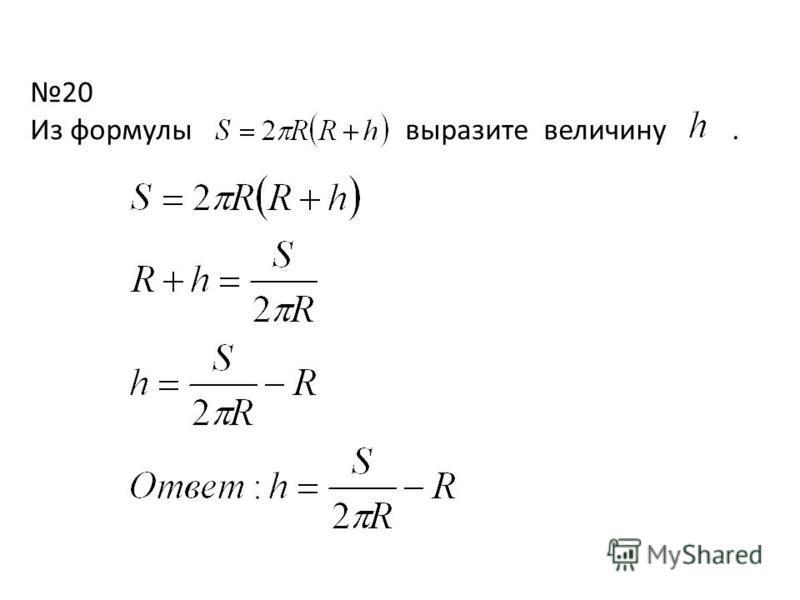 20 Из формулы выразите величину.