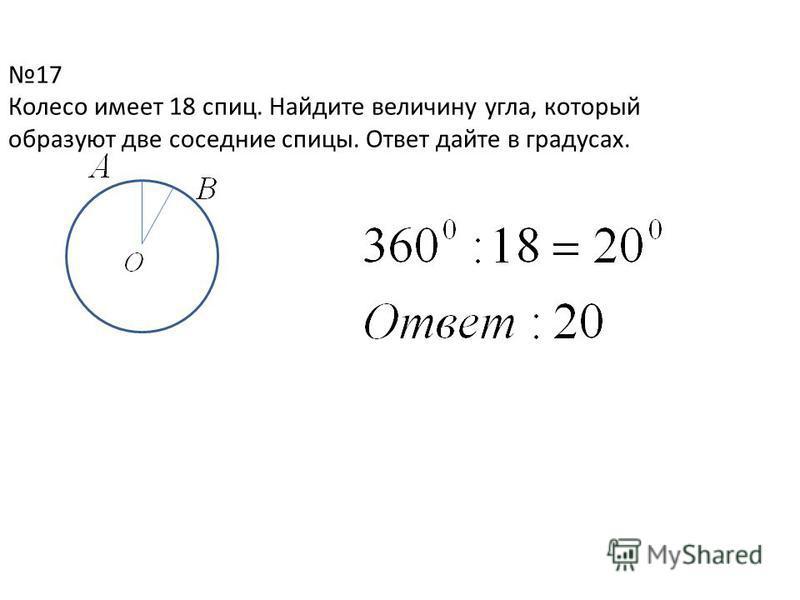 17 Колесо имеет 18 спиц. Найдите величину угла, который образуют две соседние спицы. Ответ дайте в градусах.