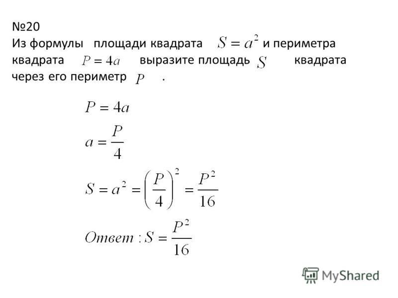 20 Из формулы площади квадрата и периметра квадрата выразите площадь квадрата через его периметр.