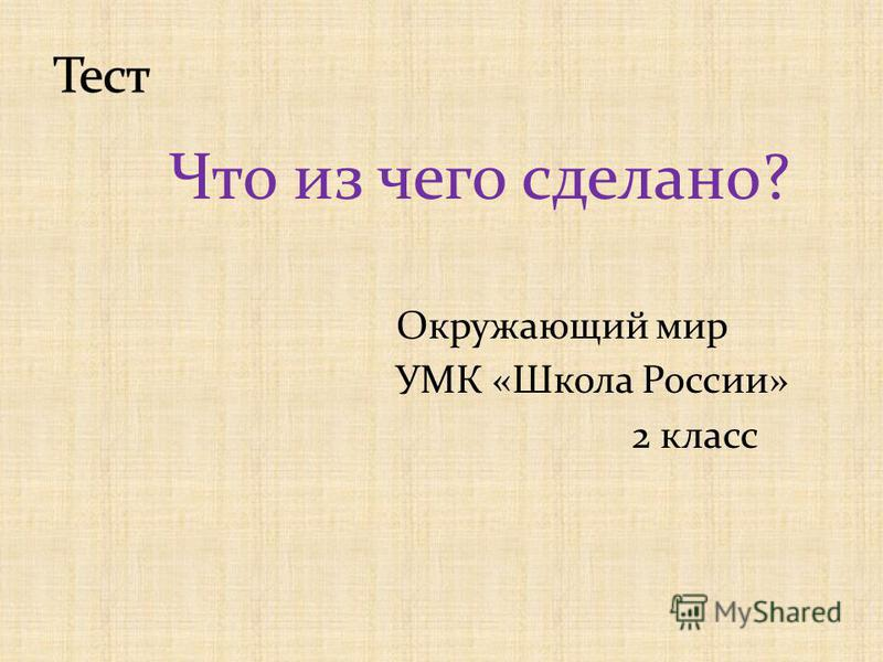Что из чего сделано? Окружающий мир УМК «Школа России» 2 класс