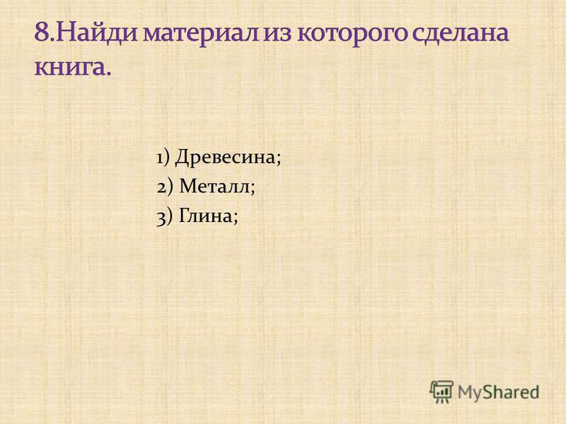 1) Древесина; 2) Металл; 3) Глина;